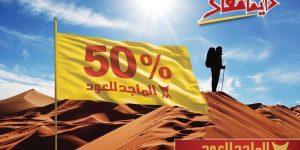 وهذا بعد الماجد للعود @almajed4oud عنده 50% تخفيض 😍😍