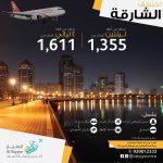 جمعنا لكم عروض الطيار للسفر والسياحة @altayyaronline في صفحة واحدة