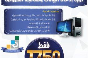 عرض في أكاديمية الحزيرة @AljazeeraAcadem على دورة إدخال البيانات ومعالجة النصوص بـ1750 ريال