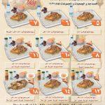 عروض وجبات رمضان لافطار الصائم من مطاعم توران @tuwaren