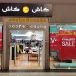 تخفيضات حتى 70% في محلات أتام ومحلات كاش كاش