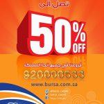 في مفروشات بورصه @Bursa_Carpet تخفيضات موسمية تصل الى 50% هاتف خدمة العملاء 920000533 طالع الصور