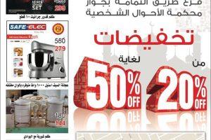 تخفيضات من السيف هوم @alsaifhome من 20% حتى 50% بمناسبة الافتتاح في الرياض شاهد صور ما لديهم