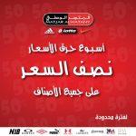 في المتجر الوطني @MatjarAlwatany تم تمديد عرض التخفيض حتى 30 مايو