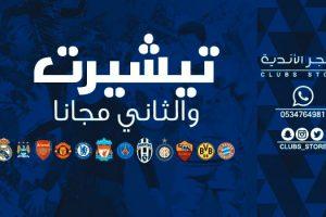 عرض من متجر الأندية @Clubs_Store اشتر أي تيشيرت واحصل على الثاني مجاناً 0534764981