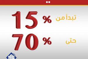 تخفيضات الشماسي للحقائب @alshamasyforbag من ١٥٪ الي٧٠٪ شاهد صور شنط السفر