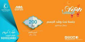شاهد عروض عيادات الحياة @AlhayatClinics تبييض اسنان تجميل نحت جسم وليزر شعر حقن
