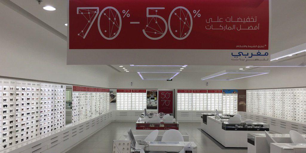 5a0a8a04b تخفيضات من 50% الى 70% على النظارات الطبية والشمسية في مغربي للبصريات