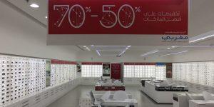 ec88441af تخفيضات من 50% الى 70% على النظارات الطبية والشمسية في مغربي للبصريات
