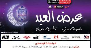 عروض العيد بدأت في المتجر الوطني @MatjarAlwatany في كل المناطق
