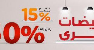 في مفروشات العالمي @Globalgroupksa  تخفيضات من 15% حتى 50%  طالع بقية الصور👇👇