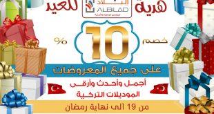 تخفيضات 10% في البلاد للملابس @ALBILADSACOM
