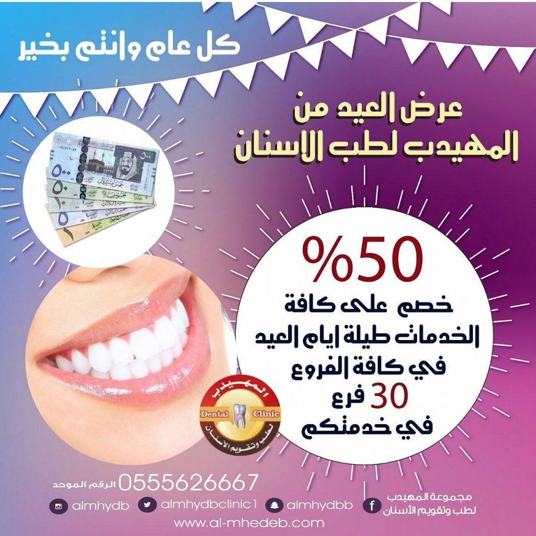 عروض المهيدب للأسنان