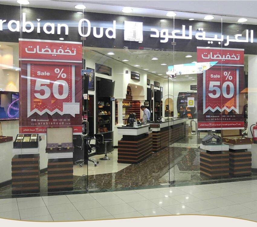 عروض العربية للعود - تخفيضات 50% - العروض والتخفيضات