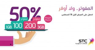 عروض الاتصالات السعودية – خصم 50% للاشتراك الشهري لباقة مفوتر 100 و200@STC_KSAولمدة ثلاث أشهر
