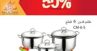 عروض قصر الأواني – تخفيضات من 10% حتى 50%@Qasrawani