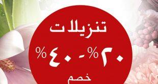 عروض متجر بوتيغا فيردي – تخفيضات من 20% حتى 40% على منتجات مختارة