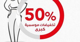 عروض محلات اكتان – تخفيضات تصل لـ50%@Actan_sa
