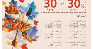 عروض الخطوط السعودية –@Saudi_Airlinesأكثر من 30% خصم إلى أكثر من 30 وجهة