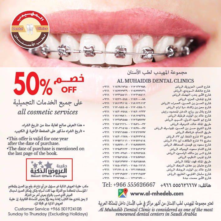 عروض المهيدب لطب الأسنان