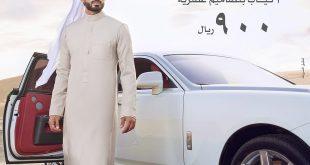 عرض برنس للخياطة بمناسبة افتتاح طريق الملك عبدالله – المرسلات ثلاث ثياب بـ900 ريال@princethobe