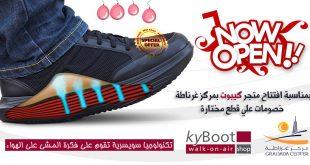 عروض الأفتتاح لفرع متجر كيبوت الجديد خصومات على قطع مختارة الرياض – مركز غرناطة