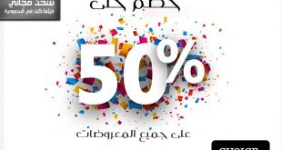 عروض تشويس خصم حتى 50% على جميع المعروضات@Choice_ksa