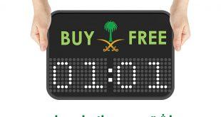 في إلكترو #اليوم_الوطني اشتري جهاز واحصل على جهاز ثاني مجاناً على أصناف مختارة@ElectroKsa