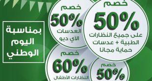 في #اليوم_الوطني من المها للبصريات خصم حتى 60% على النظارات الطبية والشمسية والعدسات