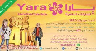 عروض #اليوم_الوطني من مركز يارا للتسوقخصم حتى 40% من قيمة الفاتورة في #جدة