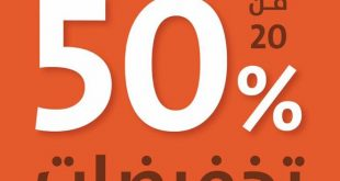 عروض هوم برونز للأثاث@homepronze1تخفيضات من 20% حتى 50%
