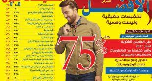 تخفيضات من معرض الأفضل للملابس الرجالية تصل حتى 75% على جميع الأزياء الشتوية الرياض – شارع الوزير