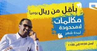 عرض من موبايلي @Mobily أحصل على مكالمات لامحدودة بأقل من ريال يومياً للإشتراك أرسل 9930 إلى 1100