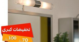 عروض الناصر للإنارة @AlnasserCompany تخفيضات كبرى من 10% الى 50%