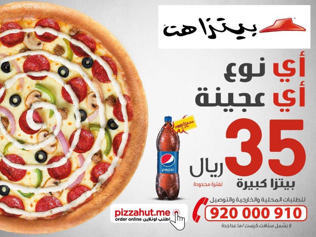 عروض بيتزا هت @PizzaHut_Saudi أي نوع أي عجينه بـ35 بيتزا كبيرة