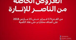 عروض الناصر للإنارة @AlnasserCompany على أصناف مختارة حتى 15 مارس