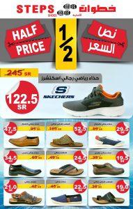 99932dbac عروض خطوات للأحذية @ShoesSteps إشتر بنصف السعر على الأحذية بجميع أنواعها  والشنط