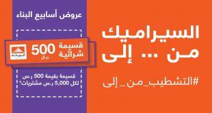 عروض أبيات @abyatksa على السيراميك بقسيمة شرائية بقيمة 500 ريال
