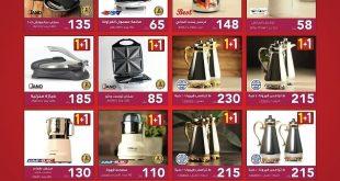 عروض قصر الأواني @Qasralawani وهي 1+1 مجاناً علي مجموعة مختارة من المنتجات مستمرة بجميع الفروع والمتجر الإلكتروني