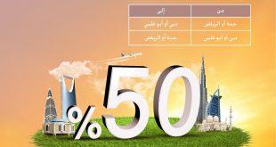 عروض الخطوط السعودية @Saudi_Airlines لمنتصف الأسبوع على الرحلات مابين #جدة أو #الرياض و #دبي أو #أبوظبي