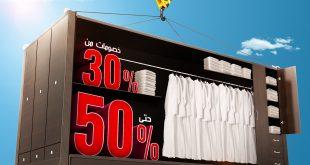 عروض الشياكة @Alshiaka تخفيضات من 30% الى 50% مستمرة في جميع معارضهم