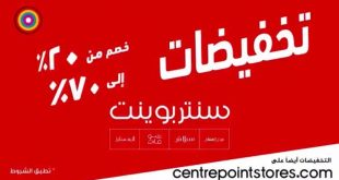 عروض سنتربوينت @CentrepointME خصم يبدأ من ٢٠٪ إلى ٧٠٪ في كل فروعهم