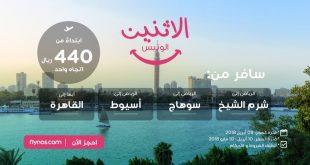 عروض طيران ناس @flynas عرض اليوم الأثنين سافر من الرياض إلى شرم الشيخ أو سوهاج أو أسيوط أو القاهرة إبتداءً من 440 ريال