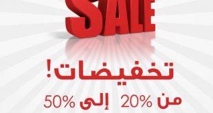 عروض مفروشات بورصة @Bursa_Carpet تخفيضات من 20% حتى 50%
