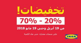 عروض معارض إيكيا @IKEAsaudiarabia تخفيضات من 20% حتى 70% حتى 19 مايو
