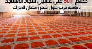 عروض مغاسل الرهدن @AlRahden بمناسبة قرب شهر رمضان خصم 50% على غسيل سجاد المساجد لحجز موعد 920006848