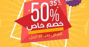 عروض معارض بيت السرير @Bedhouseksa1 حتى تخفيضات 35-50% على المراتب ومستلزمات النوم