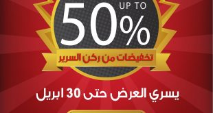 عروض وتخفيضات حتى 50% في معارض ركن السرير @BedQuarter حتى 30 ابريل