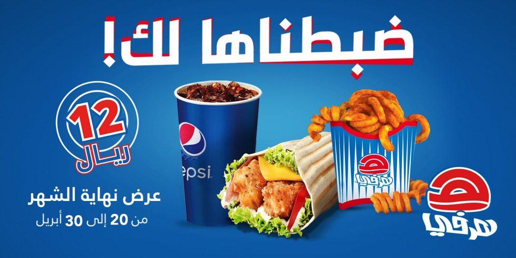 عرض مطاعم هرفي @HerfyFSC وجبة راب الدجاج مع بطاطس حلزونية وبيبسي ب12ريال بس