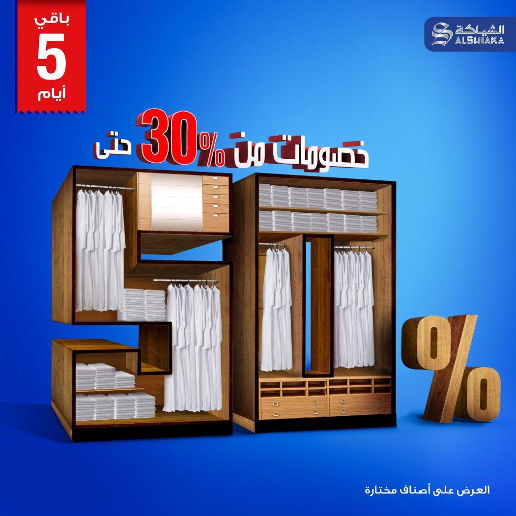 عروض ري ثوب @RethobeOfficial تخفيضات  من 30% حتى 50% على أصناف مختارة في جميع معارضهم